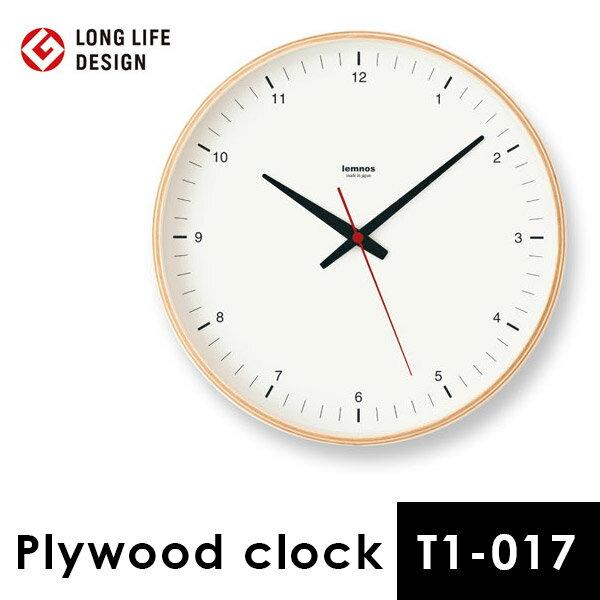 掛け時計 時計 壁掛け おしゃれ かけ時計 壁掛け時計 見やすい ウォールクロック クラシカル レトロ シンプル アナログ時計 掛時計 壁時計 壁掛け デザイン時計 リビング ダイニング カフェ 壁面 オフィス 北欧 モダン デザイナーズ プライウッド Plywood clock T1-017(1)