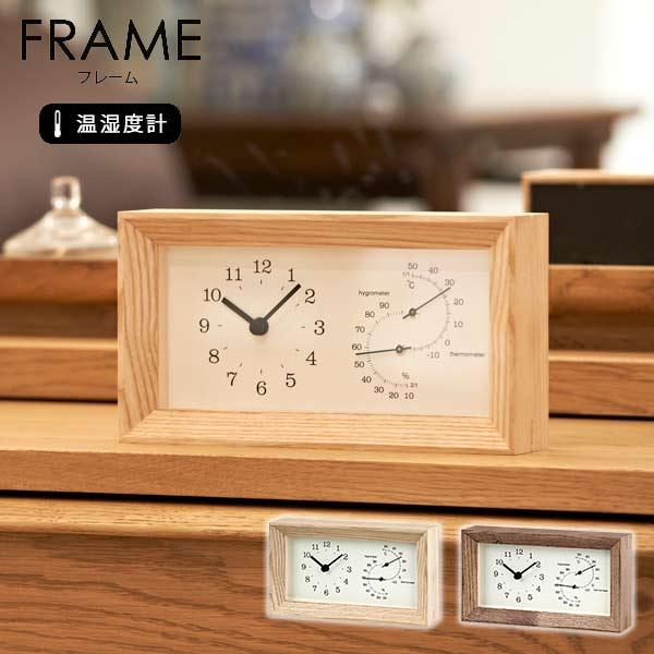 置き時計 おしゃれ アンティーク アナログ 温湿時計付き 温度計 湿度計 卓上 アナログ 置き時計 おしゃれ 置時計 卓上時計 リビング ダイニング レトロ シンプル 時計 卓上 ギフト 寝室 北欧 モダン インテリア ナチュラルテイスト 雑貨 FRAME LC13-14 ブラウン ナチュラル