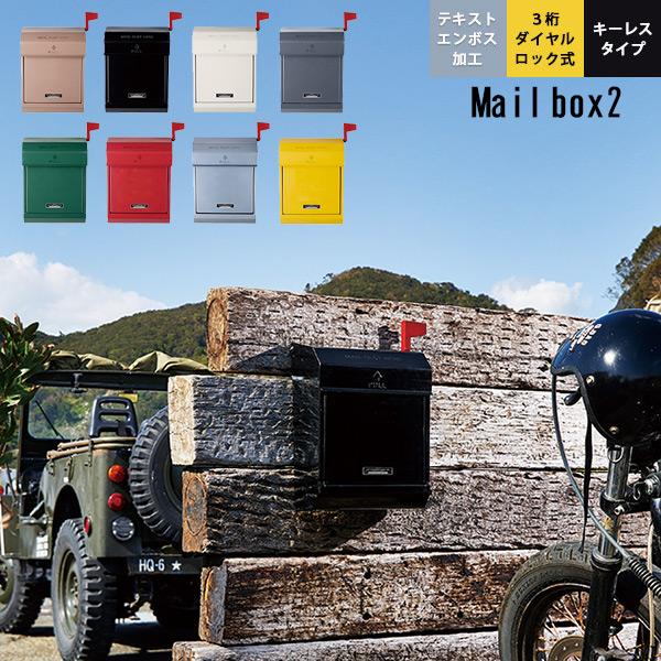 ポスト 郵便受け 壁掛け 壁付け 郵便ポスト アメリカン レトロ おしゃれ スリム メールボックス Mail-box2