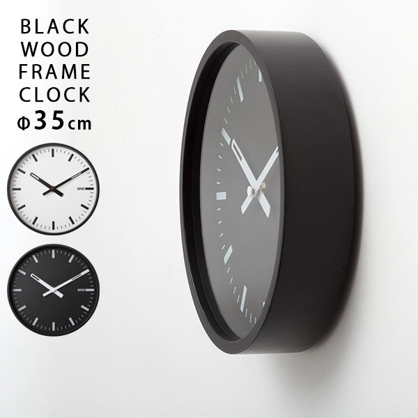 壁掛け時計 掛け時計 北欧 木製 おしゃれ ウォールクロック 木製 ウッド 壁面 壁時計 円形 丸 インテリア BLACK WOOD FRAME CLOCK L 直径35cm