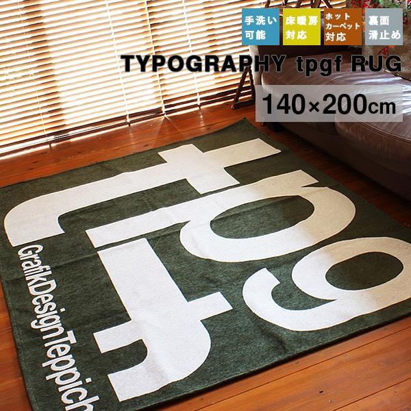 ラグ マット 洗える 洗えるラグ 長方形 おしゃれ ホットカーペット対応 床暖房対応 滑り止め ラグマット 敷物 男前 タイポグラフ TYPOGRAPHY tpgf RUG 140×200