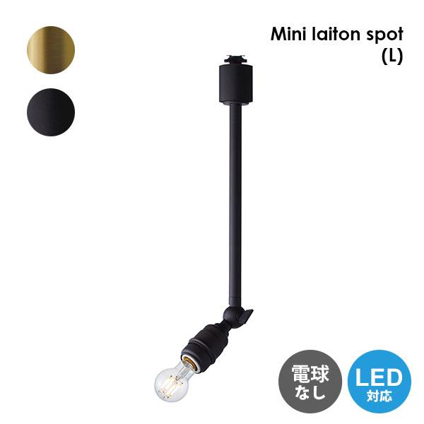 スポットライト ライティングレール 照明 店舗 サロン カフェ シンプル インダストリアル レトロ ビンテージ ヴィンテージ デザイン 1灯 リビング ブラック