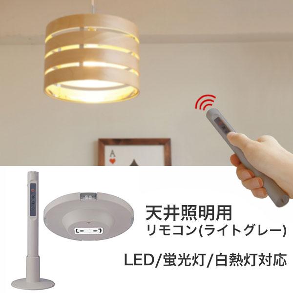 天井照明用リモコン LED/蛍光灯/白熱球対応 Easy-lighting CEILING for FLUORESCENT LAMP ライトグレー イージー ライティング 照明器具 後付け 便利グッズ 一人暮らし