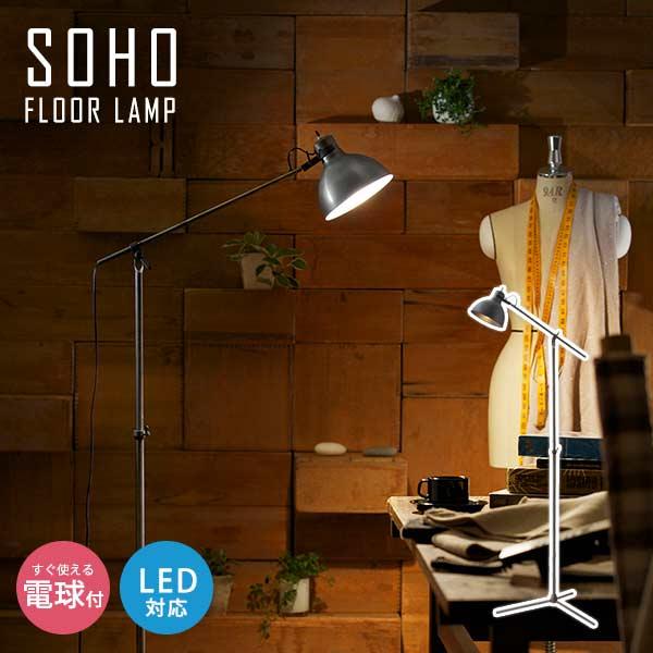 フロアライト スタンド アンティーク調 フロアスタンド ライト 北欧 フロアスタンドライト スタンドライト 間接照明 フロアランプ アンティーク おしゃれ  インテリアライト 照明 ショップ レトロ 1灯 LED対応 AW-0294V/ME Soho-floorlamp ビンテージメタル