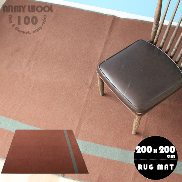 ラグ マット ラグマット じゅうたん カーペット 敷物 絨毯 おしゃれ 200×200  ホットカーペット対応 床暖房対応 ホットカーペット 床暖房 滑り止め 裏面滑り止め付き リビングラグ インテリア アクセントマット リビング 北欧 ARMY WOOL 100 RUG ウール 羊毛 100%