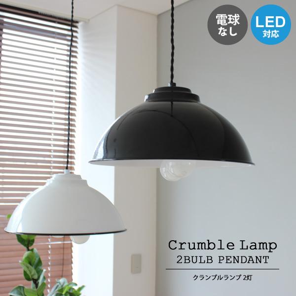ペンダントライト おしゃれ 照明 ペンダントランプ 2灯 天井照明 シェード リビング ダイニング Crumble Lamp 2BULB PENDANT 電球なし