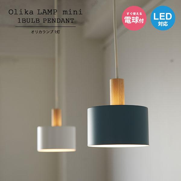 ペンダントライト おしゃれ 照明 ペンダントランプ 1灯 天井照明 シェード リビング ダイニング Olika LAMP 1BULB PENDANT 電球付き