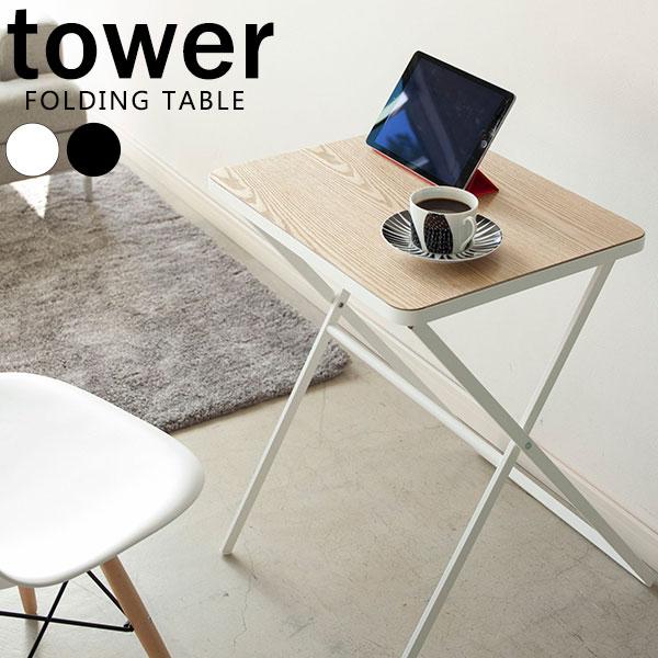 ダイニングテーブル 食卓テーブル センターテーブル サイドテーブル ウッドテーブル フォールディングテーブル 折りたたみ シンプル 簡易テーブル 木目 スチール脚 白 黒
