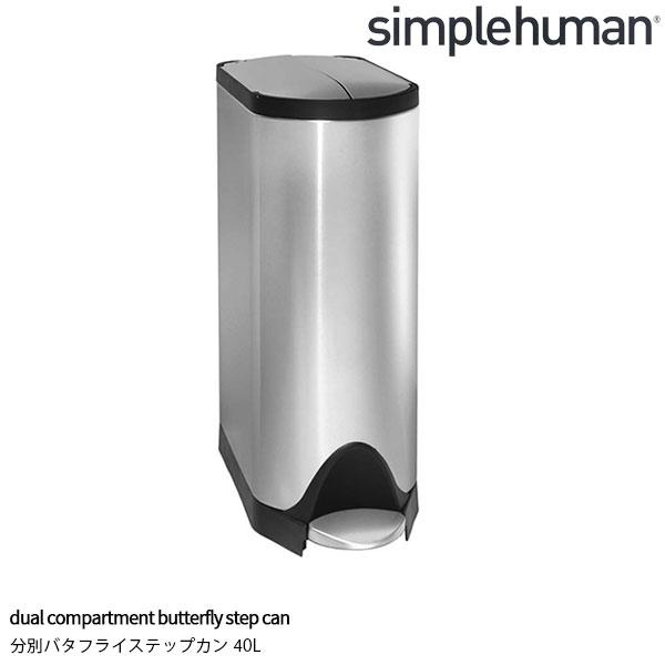 simplehuman 分別バタフライステップカン 40L シルバー ゴミ箱 分別 ふた付き ペダル 40リットル シンプルヒューマン 両開き 観音開き 袋止め 袋が見えない