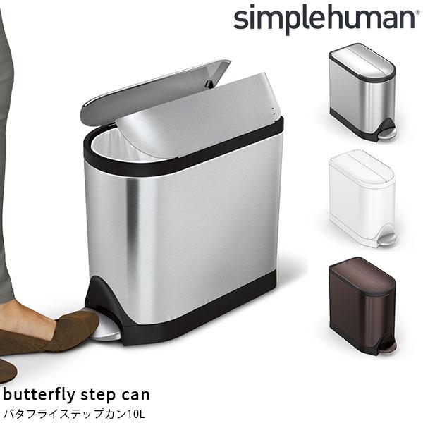 simplehuman バタフライステップカン 10L シルバー ホワイト ブラウン ゴミ箱 ふた付き ペダル 10リットル シンプルヒューマン 両開き 観音開き 袋止め