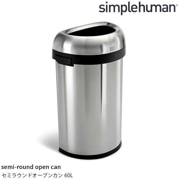 simplehuman セミラウンドオープンカン 60L シルバー ゴミ箱 大容量 オープン 60リットル シンプルヒューマン 袋止め 袋が見えない キッチン