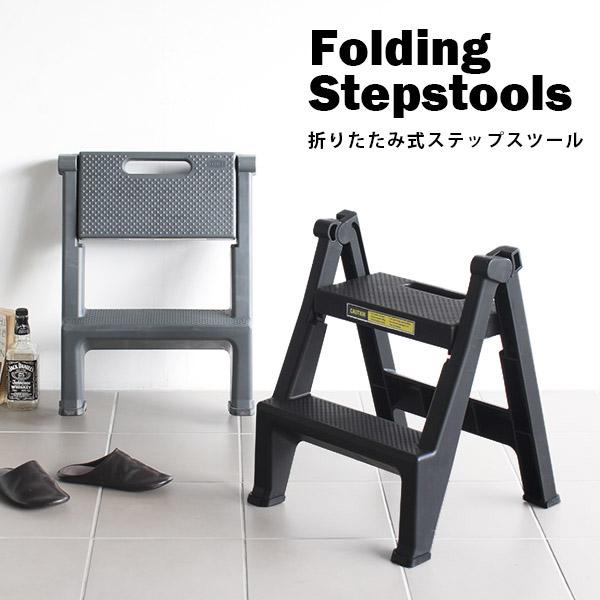 脚立 折りたたみ 踏み台 はしご 梯子 ステップ foldin stepstools ステップスツール スツール 椅子 折りたたみ式 グレー