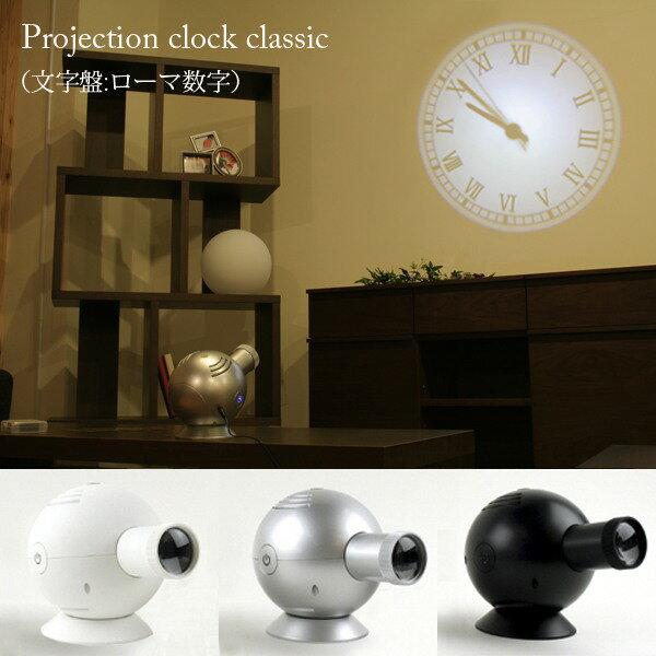 プロジェクター プロジェクションクロック 時計 映写時計 デザイン時計 LED 置き時計 置時計 インテリア 卓上時計 おしゃれ クラシック PROJECTION CLOCK CLASSIC 【ローマ数字】 ブラック シルバー ホワイト LEDクロック 子供部屋 カフェ デジタル 北欧