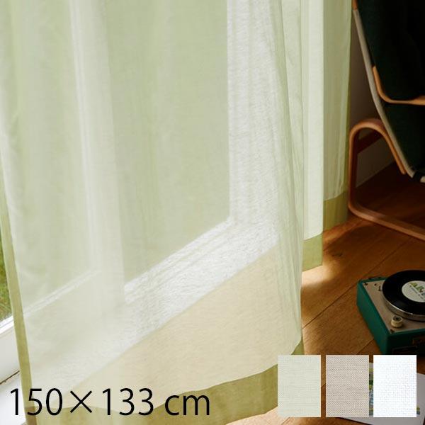 レースカーテン ドレープ 北欧 幅150 おしゃれ かわいい カラーレースカーテン レース カーテン 2枚組 カーテンレース ドレープカーテン カフェ 既製サイズ 和室 ホワイト 2枚 リビング タッセル付き 子供部屋 茶 緑 白 Sherry 150×133cm 2枚入り