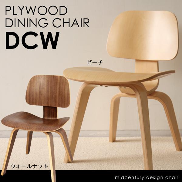 チェア 椅子 1人掛け イームズ チェアー デザイン デザイナー ワーキングチェア プライウッド ダイニング チェア DCW モダン シンプル リプロダクト ジェネリック家具 ジェネリック  SF-8046