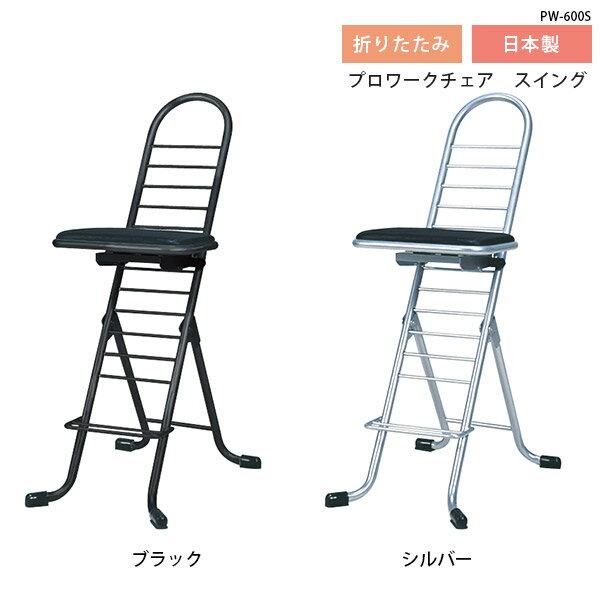 カウンターチェア 背もたれ付き 背もたれ 作業椅子 ハイタイプ ハイスツール 折りたたみ モダン 北欧 バーチェア カウンター チェア 一人掛け椅子 バーチェアー 折りたたみ椅子 折りたたみチェア 背もたれ付