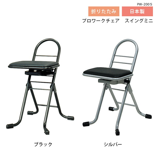 カウンターチェア 背もたれ付き 背もたれ 作業椅子 ミニタイプ ハイスツール 折りたたみ 一人掛け椅子 モダン 北欧 バーチェア カウンター チェア バーチェアー 折りたたみ椅子 折りたたみチェア 背もたれ付
