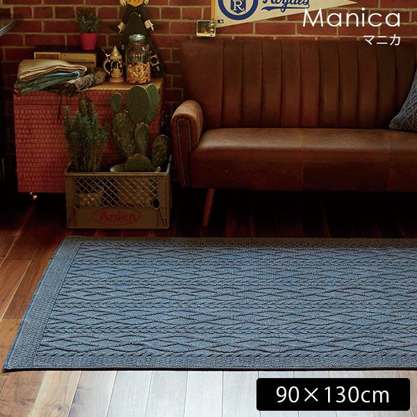 ラグ マット ラグマット インド綿 Manica マニカ ブラウン ベージュ カーキ ネイビー 約90×130cm