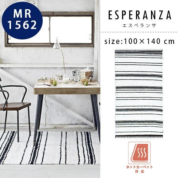 ラグ マット エスペランサ おしゃれ かわいい ホットカーペット 絨毯 カーペット ESRERANZA 1562 100×140 柄 シンプル 綿 プレゼント ギフト LULUCA