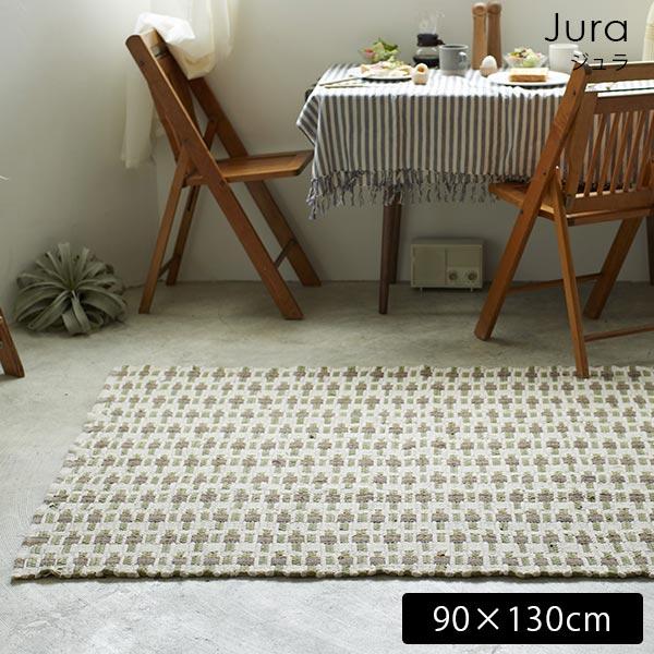 ラグ マット ジュラ おしゃれ かわいい ホットカーペット対応 絨毯 カーペット JURA 90×130 柄 リビング カジュアル インド綿 北欧 カフェ プレゼント ギフト