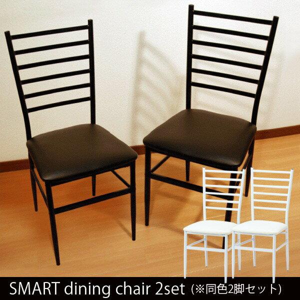 ダイニングチェア 2脚セット カフェチェア 椅子 イス カフェ チェアおしゃれ スタイリッシュ モダン アンティーク 家具 セット 2点セット セット売り 食卓椅子 一人掛け 北欧 ダイニング スマートダイニングチェアー 同色2脚セット PA-4350 ホワイト ブラック