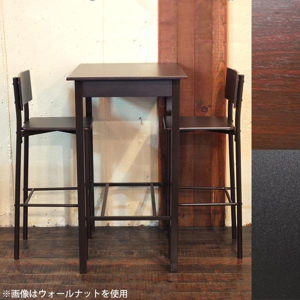 ダイニングテーブル カフェ テーブル カフェテーブル 食卓テーブル ハイテーブル バーテーブル 3点セット チェア ウォールナット チェアー 椅子 机 デスク おしゃれ オシャレ バー モダン ブラック 80×60cm ハイタイプ 高さ105cm 高め リビング 足置き 足掛け 店舗 ショップ
