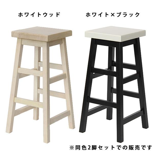 ハイスツール スツール バー イス カウンタースツール 木製 ウッド 北欧 カウンターチェア 椅子 木 テーブルスツール おしゃれ 完成品 リビングチェア カウンター 腰掛け いす チェア チェアー ハイチェア ハイタイプ TRUTAハイスツール HS-30 2脚セット セット家具
