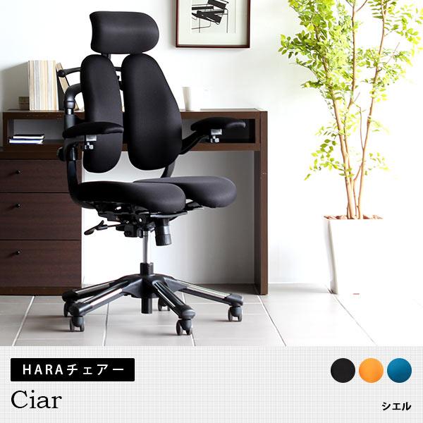 人気No.1 オフィスチェア パソコンチェア パソコンチェアー デスクチェア メッシュ オフィス おしゃれ オフィスチェアー シエル リクライニング ハラチェア 骨盤矯正 椅子 姿勢 キャスター パソコン キャスター付き椅子 チェア オフィス 学習 学習チェア 健康チェア HARA Chair ハラチェア Cier シエル, BUZZ(バズ):613f8c18 --- tijnbrands.com