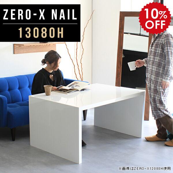 超激安 パソコンデスク おしゃれ 白 パソコンテーブル pcデスク おしゃれ pcラック オフィスデスク シンプル パソコンラック 13080H パソコン台 デスク 多目的ラック ホワイト 鏡面 テーブル 高さ60cm ラック 荷物置き パソコン リビングデスク シンプル モダン 日本製 幅130cm 奥行80cm ZERO-X 13080H nail, MIRM STYLE(ミームスタイル):0e0d9a1a --- zhungdratshang.org