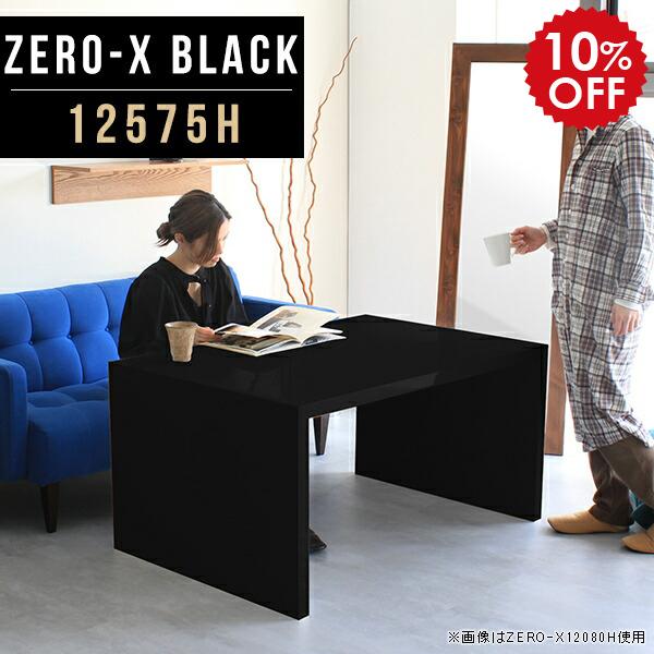 【18%OFF】 ダイニングテーブル 低め デスク ZERO-X ダイニング テーブル 高さ60cm 鏡面 おしゃれ 12575H 北欧 カフェ カフェ風 黒 ブラック 食卓テーブル マルチテーブル ソファーテーブル フリーテーブル デスク リビングダイニングテーブル 作業台 店舗什器 日本製 幅125cm 奥行75cm ZERO-X 12575H black, 岩見沢市:573128a7 --- mtrend.kz