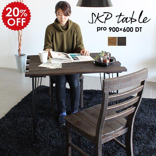 ダイニングテーブル 2人用 ダイニング テーブル 二人 2人 北欧 木製 おしゃれ 木製テーブル 食卓テーブル 二人用 一人用 食卓机 木 カフェテーブル 西海岸 アンティーク コーヒーテーブル ナチュラル カフェ 男前 アイアン 木目 ダークブラウン レトロ SKPプロ 900×600 DT