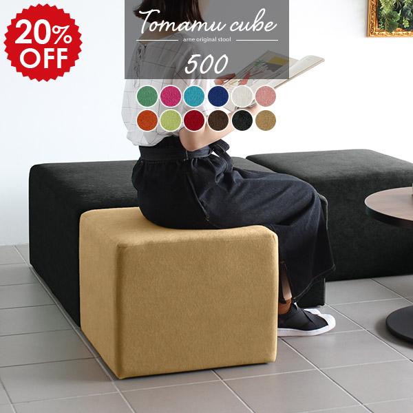 スツール おしゃれ 低い 小さい オットマン 玄関 腰掛け ソファ チェア ロースツール スツールソファ 玄関イス ファブリック ミニスツール 正方形 北欧 背もたれなし椅子 ベンチソファー 一人用 ロビーチェア フロアチェア ピンク ブルー ブラック Tomamu Cube 500 ソフィア