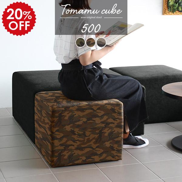 ロースツール ミニスツール ベンチスツール スツール おしゃれ 低い 低め ソファ 椅子 オットマン 玄関イス チェア ベンチ 北欧 ミニベンチ 腰掛け ローチェア 大人 背もたれなし 玄関 玄関スツール コンパクト ドレッサー スツールベンチ 日本製 Tomamu Cube 500 迷彩