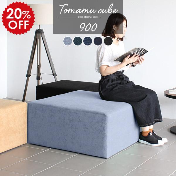 デニムソファー スツール北欧 おしゃれ ソファー ブルー デニム ソファ ベンチ ソファベンチ ベンチソファー 背もたれなし 青 腰掛け椅子 ロビーチェア 腰掛け 病院 待合室 いす ロビーソファ フロアソファ ベンチスツール 日本製 Tomamu Cube 900 デニム生地