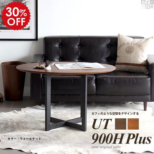 カフェテーブル 丸 コーヒーテーブル アンティーク リビングテーブル 丸型 モダン 90 大 ウォールナット 丸テーブル 北欧 センターテーブル テーブル 木 ダイニングテーブル 低め 木製 食卓テーブル ラウンドテーブル 楕円形 おしゃれ UT-900H プラス チーク