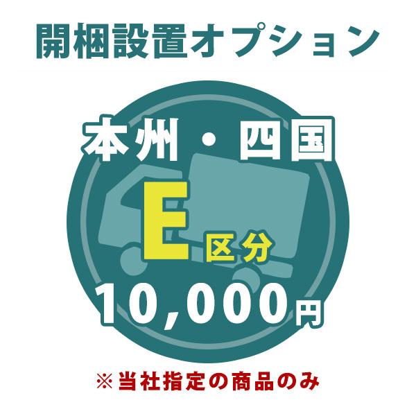 【E区分】お届け先が本州・四国の開梱設置 <1台分> ※当店指定の家具(完成品)のみ