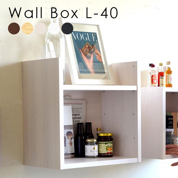 壁掛け ラック シェルフ 収納 飾り棚 壁 ウォールラック ディスプレイボックス リビング収納 マガジンラック リビング 棚 壁付 木製 ウォールシェルフ 石膏ボード 壁面ラック トイレ ディスプレイラック ホワイト 完成品 日本製 北欧 収納 約幅40 奥行15 高さ40 WallBox L-40