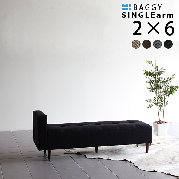 長椅子 ダイニングソファ ベンチ 二人掛けベンチ ベンチソファー 背もたれなし 北欧 ソファ コーナー チェア ベンチチェア ダイニング コンパクトソファー ダイニングベンチ ブラック ソファー 2人掛け コンパクト 腰掛け ミニソファ 椅子 日本製 BaggySA2×6 ファブリック
