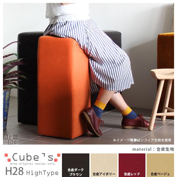 ハイスツール おしゃれ カフェチェア カウンターチェア 北欧 カウンターチェアー バーチェア 腰掛け カウンタースツール カウンター チェア チェアー イス 椅子 ドレッサーチェア スツール レザー 革 皮 バーチェアー ハイタイプ カフェスツール Cubes H28 合皮