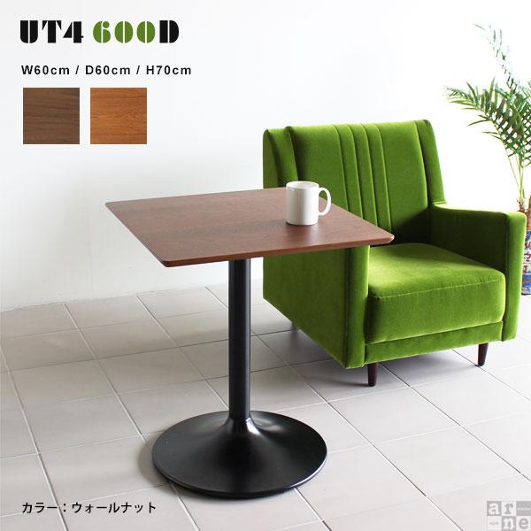 ダイニングテーブル 二人用 カフェ ウォールナット コンパクト 一本脚 カフェテーブル 60 1本脚 2人用 2人 ダイニング テーブル 一人暮らし 幅60 正方形 コーヒーテーブル アンティーク ハイタイプ 食卓テーブル おしゃれ 北欧 木製 角 丸い UT4-600D