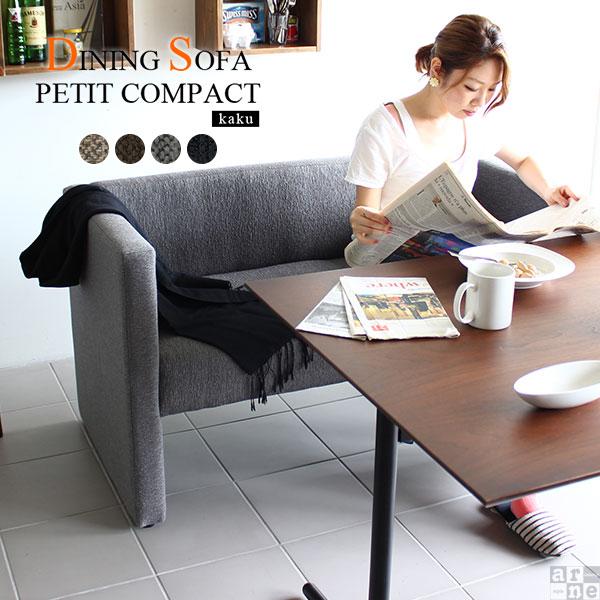 布張り カフェ テーブル インテリ ソファー 黒 モダン 食卓椅子 コンパクト オフィス 肘付き アームチェア おしゃれ 日本製 北欧 ソファ 二人掛け ダイニング 二人掛けソファー ナチュラル 茶 ダイニングチェア 2人掛けソファー 2人 レトロ チェア アームチェア ダイニング