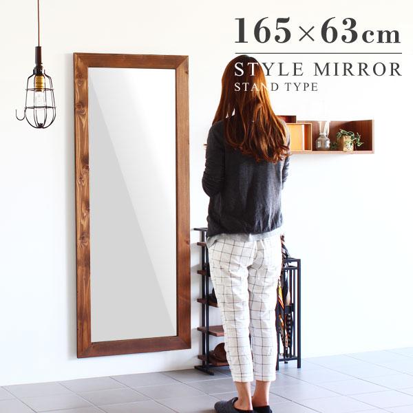 鏡 壁掛け 全身 姿見 特大 大型 ダンス スタンドミラー ワイド 幅広 全身鏡 スタンド アンティーク 飛散防止 おしゃれ ウォールミラー 大きい ミラー アジアン 壁掛けミラー 壁掛け鏡 全身かがみ 全身ミラー レトロ 姫 北欧 木製 天然木 日本製 STYLEミラーSM4815 LBR
