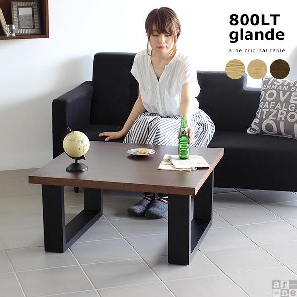 センターテーブル ローテーブル 正方形 北欧 和風 木目 大きめ 80 ミニ 座卓 木製 リビングテーブル コンパクト ウォールナット テーブル リビング 机 デスク シンプル ロータイプ おしゃれ カフェテーブル 突板 応接テーブル 木 ナチュラル 和室 天然木 日本製 glande 800LT