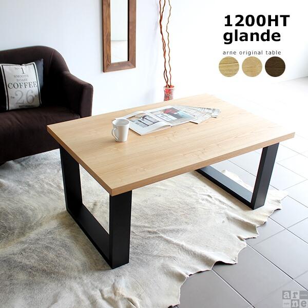 リビングテーブル 120 ダイニングテーブル 幅120 低め 二人用 2人 カフェテーブル ソファーテーブル 大 天然木 和 おしゃれ ウォールナット パソコンデスク 机 デスク 応接テーブル 書斎 大人 木製 センターテーブル 高級感 北欧 カフェ テーブル 横長 モダン glande 1200HT