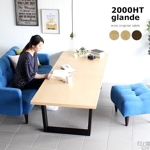 ダイニングテーブル 6人掛け 6人 低め テーブル リビングテーブル 北欧 ソファーテーブル 天然木 パソコンデスク 机 勉強机 大学生 シンプル オフィステーブル おしゃれ 大きい 大きめ 学習机 センターテーブル 木製 高級感 カフェテーブル ウォールナット glande 2000HT