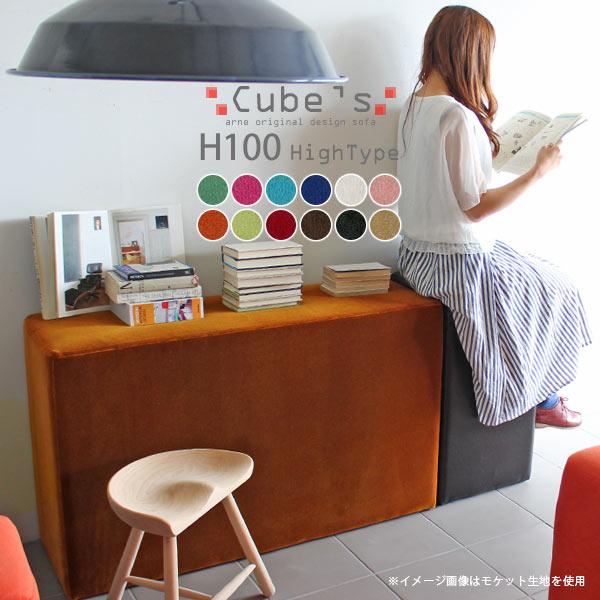 ベンチソファー 背もたれなし ベンチ ソファ チェア ハイスツール カウンターチェア カウンタースツール アンティーク 病院 待合室 いす ベンチチェアー バースツール カウンター 椅子 スツール ファブリック ハイタイプ 2人掛け ピンク バーチェアー Cubes H100 ソフィア