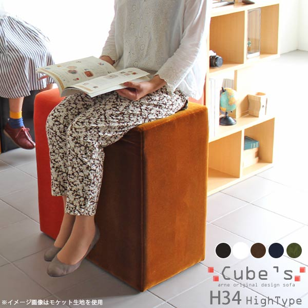 バーチェア カウンターチェア ハイチェア カウンタースツール ハイスツール おしゃれ 北欧 カウンターチェアー カウンター バー アンティーク チェア カウンターイス イス 椅子 スツール 小さい レザー 合皮 白 バースツール 1人掛け ハイタイプ ロビー Cubes H34 合成皮革