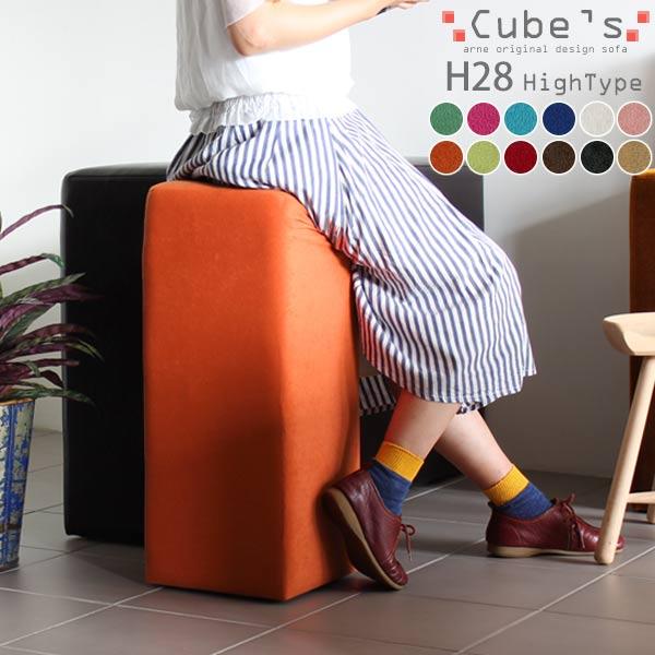 カウンターチェア ハイ 北欧 ハイスツール カウンターチェアー バーチェア カウンタースツール カウンター椅子 ダイニングスツール 四角 カウンター バーカウンター チェア イス 椅子 スツール 小さい ダイニングバーチェア 赤 ハイタイプ ブルー ピンク Cubes H28 ソフィア