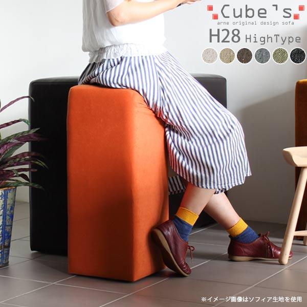 ハイスツール カフェチェア カウンターチェア ハイ 北欧 カウンターチェアー バーチェア ハイチェア 大人 カウンタースツール アンティーク ファブリック カウンター バーカウンター チェア イス 椅子 スツール 小さい 黒 おしゃれ カウンターイス ハイタイプ Cubes H28 NS-7
