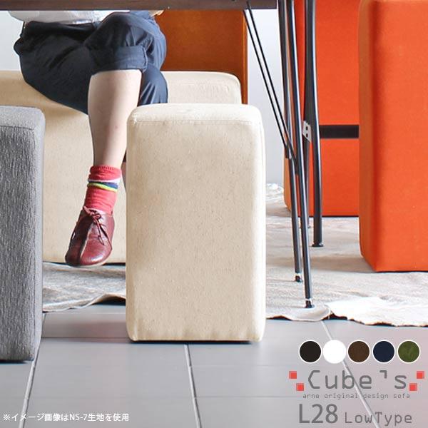 1人掛けチェア ダイニング スツール 椅子 レザー 合皮 合成皮革 白 北欧 ミニ 低い ミニチェア コンパクト ロースツール ミニスツール ソファ 腰掛け ソファー 小さい 1人掛け 一人掛け ロータイプ チェア おしゃれ アンティーク ドレッサーチェア 背もたれなし Cubes L28